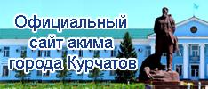 Акимат Курчатова
